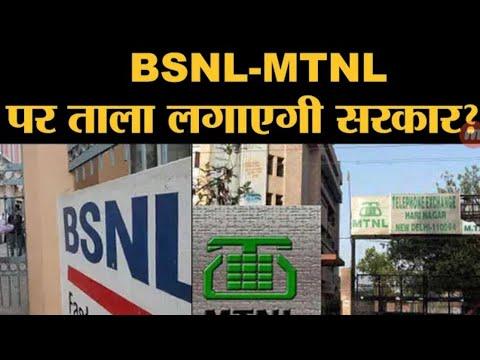 BSNL and MTNL को बंद करेगी सरकार