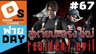 Resident Evil สู่หายนะครั้งใหม่ Part 1(OS ฟาย Day EP.67)