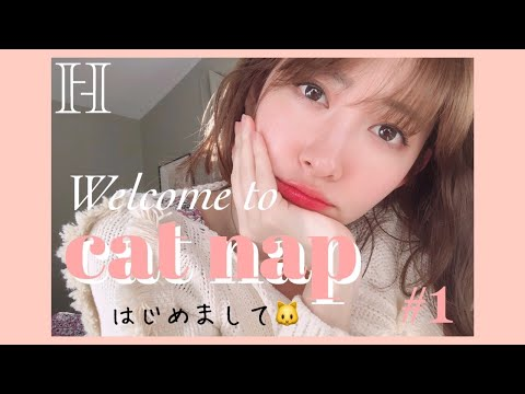 Welcome To Cat Nap🐈 はじめまして💗【VLOG】#1