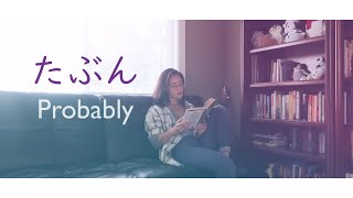 (English ver.) YOASOBI - たぶん / Tabun (Ying)