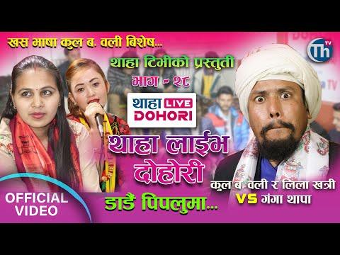 खस भाषा विशेष   Thaha Live Dohori EP28   Kul BDR Oli🆚Lila khatri,Ganga Thapa.
