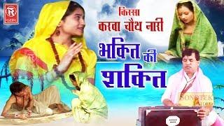 किस्सा : करवा चौथ नारी भक्ति की शक्ति   Karwa Chauth Nari Bhakti Ki Shakti   Swami Aadhar Chatanya