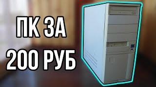 Компьютер с авито за 200 рублей.