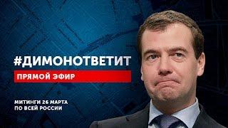 #ДимонОтветит. Митинги 26 марта по всей России. Прямой эфир