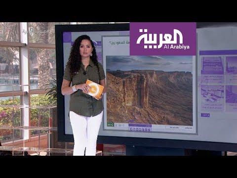 العرب اليوم - قصة جبل طويق الذي شبَّه به ولي العهد همَّة السعوديين