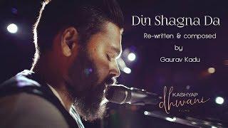 Din Shagna Da - Male version   Gaurav Kadu   Music Video