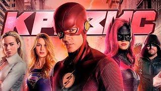ЧТО ПРОИЗОЙДЁТ В КРИЗИСЕ НА БЕСКОНЕЧНЫХ ЗЕМЛЯХ!? [Новости] / Флэш | The Flash