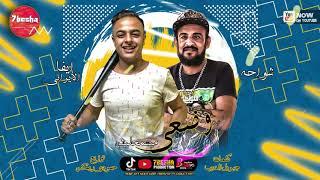 "مهرجان ""وضعى ميسمحليش""   شواحه - ايفا الايراني - توزيع حمودي ريمكس   2020 تحميل MP3"