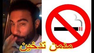 عبودكا سناب || يتكلم كيف ترك التدخين واضراره 🚭🚭🚭