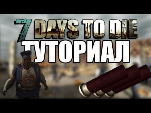 [7 Days To Die] Туториал . Запрещённые крафты .
