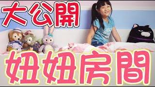 【Vlog】妞妞房間初次大公開,內有彩蛋[NyoNyoTV妞妞TV玩具]