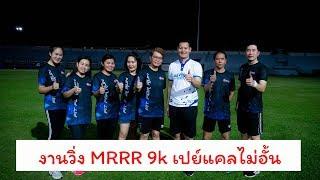 งานวิ่ง MRRR 9k เปย์แคลไม่อั้น