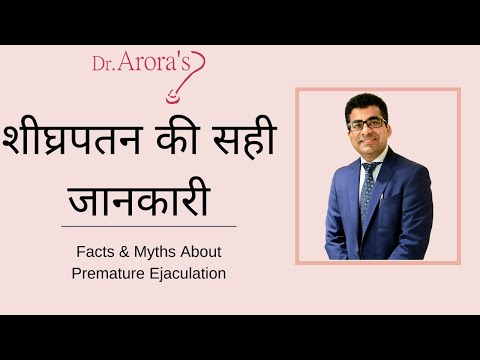 Premature Ejaculation (शीग्रपतन) Facts and Myths