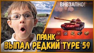 ВЫПАЛ РЕДКИЙ ТАНК TYPE 59 - ПРАНК от БИЛЛИ - РЕАКЦИЯ ШКОЛЬНИКОВ | WoT