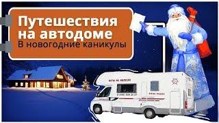 Зимний отдых: путешествие на автодоме по России и Европе. Куда поехать на новогодние каникулы