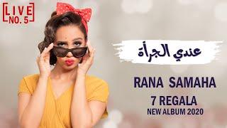 رنا سماحة - عندي الجرأة (الكليب الرسمي - Official Music Video) Rana Samaha - Andy El Garaa تحميل MP3