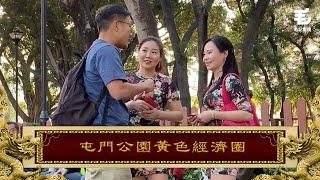 《國家級任務》第84集 屯門公園「黃色」經濟圈