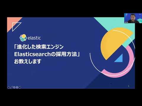 「進化した検索エンジンElasticsearchの採用方法」お教えします