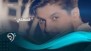 محمد الترك - قسمتي ( فيديو كليب حصري ) 2019 تحميل MP3