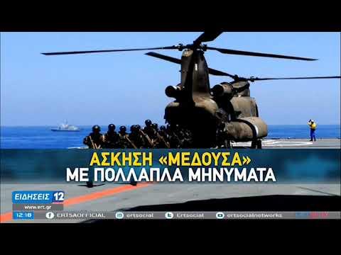 Γραμμή επικοινωνίας Ελλάδας-Τουρκίας   Ακύρωση συγκεκριμένων στρατιωτικών ασκήσεων   2/12/20   ΕΡΤ