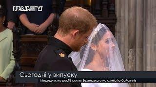 Випуск новин на ПравдаТут за 24.04.19 (06:30)