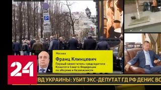 Франц Клинцевич: первая версия убийства Вороненкова - провокация СБУ