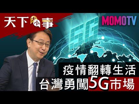 疫情翻轉生活 台灣勇闖5G市場 20200424【天下大小事】完整版
