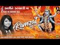 Tu Kaali Ne Kalyani - Ramzat તું કાળીને કલ્યાણી Bhoomi Trivedi Music: Maulik Mehta, Rahul Munjariya