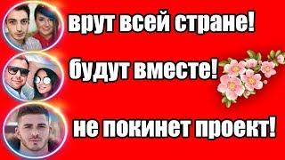 ДОМ 2  СВЕЖИЕ НОВОСТИ  И СЛУХИ 2 марта  2019 (2.03.2019)