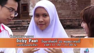 Itchy Feet ภาษาอังกฤษติดเที่ยว - PATTANI