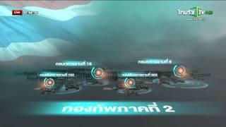 Thairath TV : ย้อนวีรกรรมทหารกล้าจากช่องบก 3/2/2558 - dooclip.me