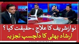 Irshad Bhatti shares his views on Nawaz Sharif's health