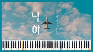 🪂 [AKMU - 낙하 (NAKKA) (with IU)] 포핸즈 피아노 튜토리얼!