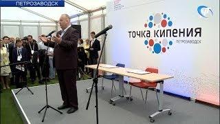 В Петрозаводске открылся коворкинг-центр Агентства стратегических инициатив «Точка кипения»