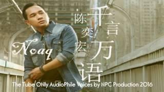 千言万语-陈奕宏 -  official HD高畫質 ) Cian Yan Wan Yu  NPC Production 2016