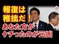 先方メディアが日本政府の行動に猛反発!原因は全てそちらの政府ですが...