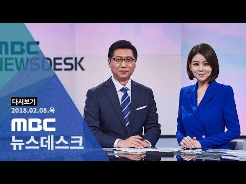 [LIVE] MBC 뉴스데스크 2018년 02월 08일 - 평창올림픽 내일 개막