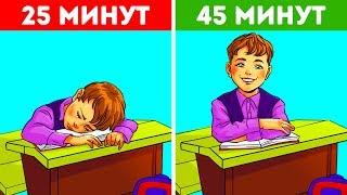 Почему Уроки в Школе Длятся Именно 45 Минут
