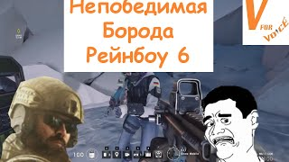 Непобедимая Борода - Рейнбоу 6 Осада / The invincible black beard - Rainbow 6 Siege