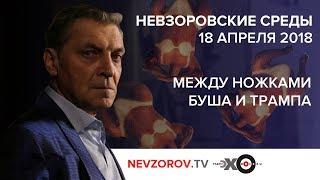 Невзоровские среды  на Эхо Москвы. .Эфир от 18.04.18