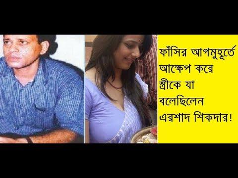 Ershad shikdar wife sexual dysfunction