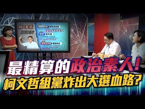 最精算的政治素人! 柯文哲組黨炸出大選血路? 有評有據看台灣 20190802-1