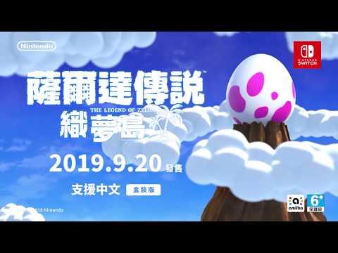 任天堂公開Switch《薩爾達傳說 織夢島》中文CM
