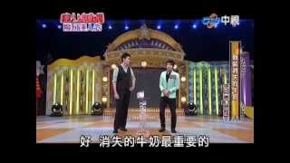 20130126達人總動員魔術,徐文懋、林冠宇-消失的牛奶
