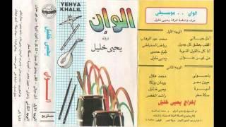 امل حياتي - الوان - Amal Hayati - Alwan تحميل MP3