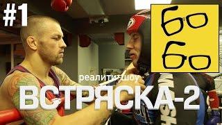 """Тайский бокс, танцы Андрея Басынина и способ научиться прыгать на скакалке. """"Встряска-2"""" - 1 серия"""