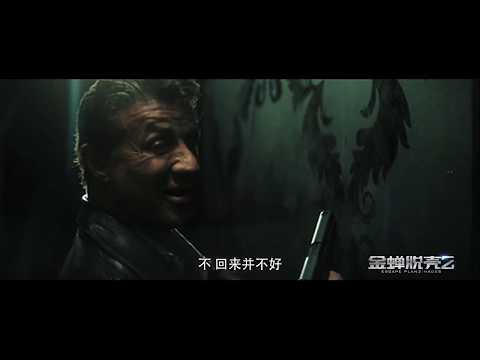 ESCAPE PLAN 2 - RITORNO ALL'INFERNO - Teaser Trailer Cinese (видео)