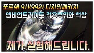 포르쉐911(992) 라이트디자인패키지│Light Design Package│앰비언트라이트│구독자분 요청영상