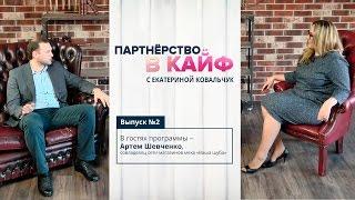 №2 «Партнерство в КАЙФ™» – гость Артем Шевченко