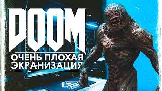 """Треш-обзор фильма """"Doom"""""""